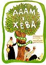 Фильм «Адам и Хева» (1969)