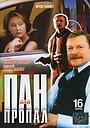 Серіал «Пан или пропал» (1998)