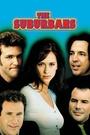 Фільм «Короли рока» (1999)