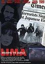 Фильм «Лима: Сорвавшиеся с цепи» (1999)