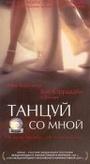 Фильм «Танцуй со мной» (1999)