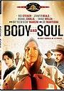 Фильм «Тело и душа» (1999)