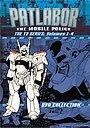 Серіал «Полиция будущего» (1989 – 1990)
