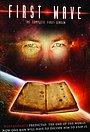 Серіал «Перша хвиля» (1998 – 2001)