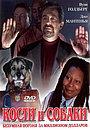 Фильм «Кости и собаки» (2000)
