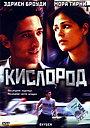 Фильм «Кислород» (1999)
