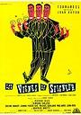Фільм «Виноградники сеньора» (1958)