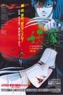 Серіал «Йома: посланці царства темряви» (1989)