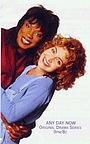 Серіал «Время не ждёт» (1998 – 2002)