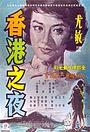 Фільм «Honkon no yoru» (1961)