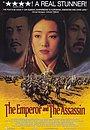 Фільм «Імператор і вбивця» (1998)