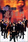 Фільм «Молодые и опасные 5» (1998)
