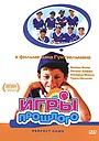 Фільм «Игры прошлого» (2000)