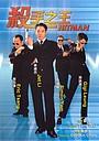 Фільм «Хітмен» (1998)
