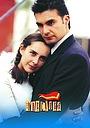 Сериал «Драгоценная» (1998)