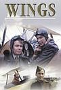 Серіал «Крылья» (1977 – 1978)