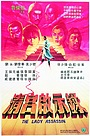 Фільм «Леди-убийца» (1983)
