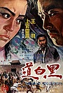 Фильм «Храбрец и зло» (1971)