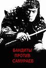 Фильм «Бандиты против самураев» (1978)