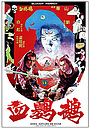 Фільм «Кровавый попугай» (1981)