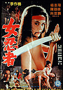 Фільм «Задание леди-ниндзя» (1983)