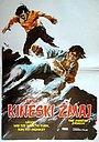 Фільм «Yi tiao long» (1973)