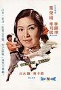 Фільм «Tong shan meng hu» (1974)