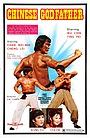Фільм «Китайский крёстный отец» (1974)