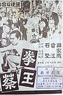 Фільм «Cai Li Fo yong qin se mo» (1970)