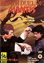 Фільм «Богомол наносит удар» (1982)