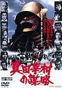 Фильм «Изменники ниндзя» (1979)