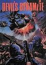 Фільм «Динамит дьявола» (1987)