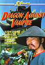 Фільм «Дракон против вампира» (1985)
