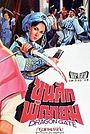 Фільм «Long men feng yun» (1975)