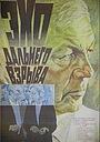 Фільм «Эхо дальнего взрыва» (1983)
