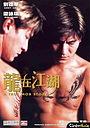 Фільм «Настоящая мафия» (1998)