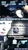 Фільм «Когда низвергнутся небеса» (2000)
