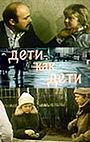 Фільм «Діти як діти» (1978)