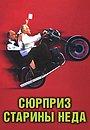 Фильм «Сюрприз старины Неда» (1998)