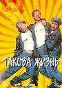 Фильм «Такова жизнь» (1998)