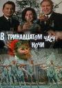 Фільм «У тринадцятій годині ночі» (1968)
