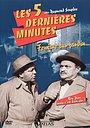 Сериал «За последние пять минут» (1958 – 1996)