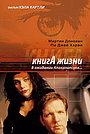 Фильм «Книга жизни: В ожидании Апокалипсиса» (1998)