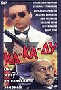 Фільм «Ка-ка-ду» (1992)