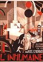 Фільм «Бесчеловечность» (1924)