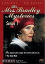 Серіал «Миссис Брэдли» (1998 – 2000)