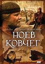 Сериал «Ноев ковчег» (1999)
