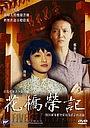 Фільм «Моя закусочная рисовой лапши» (1998)