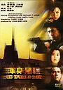 Фільм «Входят орлы» (1998)