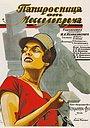 Фільм «Папиросница от Моссельпрома» (1924)